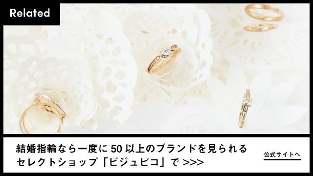 ブライダルリング(結婚指輪・婚約指輪)